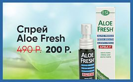 Натуральный спрей Aloe Fresh Spray за 200 рублей